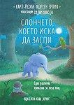 Слончето, което иска да заспи - Карл-Йохан Форсен Ерлин -