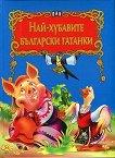 Най-хубавите български гатанки - книга