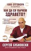 """1000 отговора на въпроса """"Как да си върнем здравето?"""" - Сергей Бубновски -"""
