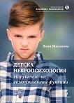 Детска невропсихология: Нарушения на екзекутивните функции - Ваня Матанова -
