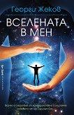 Вселената в мен - Георги Жеков - книга