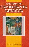 Христоматия: старобългарска литература - книга