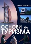 Основи на туризма - Мария Воденска -