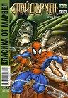 Класика от Марвел: Спайдърмен Белязан за унищожение от доктор Гибел - комикс