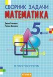 Сборник задачи по математика за 5. клас - Диана Раковска, Росица Иванова -