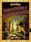 Приключения и загадки: Приключение в долината на царете - книга-игра -
