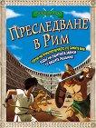 Приключения и загадки: Преследване в Рим - книга-игра -