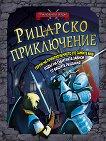 Приключения и загадки: Рицарско приключение - книга-игра -