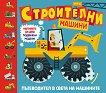 Пътеводител в света на машините: Строителни машини + материали -