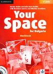 Your Space for Bulgaria - ниво A1: Учебна тетрадка по английски език за 5. клас + CD -