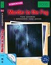 Murder in the Fog - CD : Аудиокнига + приложение - A1 - A2 - Доминик Бътлър -