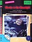 Murder in the Moonlight - CD : Аудиокнига + приложение - B1 - Доминик Бътлър -