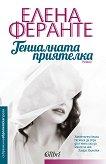 Гениалната приятелка - Елена Феранте -