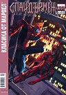 Класика от Марвел: Спайдърмен : Дуел с Дявола на доброто - Бр. 15 / Декември 2005 - комикс