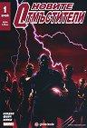 Новите Отмъстители : Бягство - част 1 - Бр. 1 / Септември 2006 - комикс
