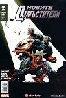 Новите Отмъстители : Бягство - част 2 - Бр. 2 / Ноември 2006 - комикс