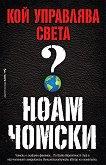 Кой управлява света? - Ноам Чомски - книга