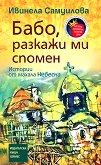 Бабо, разкажи ми спомен - Ивинела Самуилова - книга