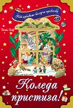 Най-хубавите коледни приказки: Коледа пристига! - детска книга