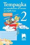 Тетрадка № 2 за упражнение по писане за 1. клас - сборник