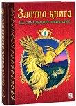 Златна книга на световните приказки - част 1 -