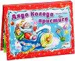 Дядо Коледа пристига - панорамна книжка - Ангелина Жекова -