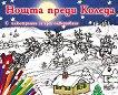 Нощта преди Коледа - с илюстрации за арт оцветяване - детска книга