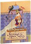 Най-красивите приказки от Хиляда и една нощ - детска книга