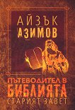 Пътеводител в Библията: Старият завет - Айзък Азимов -