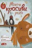 Моите красиви рога - Радостина Николова -