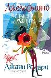 Джелсомино в страната на лъжците - Джани Родари - книга