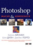 Photoshop: Маски и композити - Катрин Айсман, Шон Дуган, Джеймс Порто -
