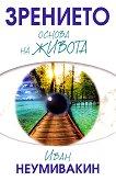 Зрението - основа на живота - книга