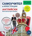 Самоучител в илюстрации - Ниво A1 - A2: Английски език + CD - Пресила Лаводрама - книга