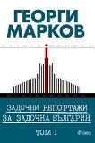Задочни репортажи за задочна България - том 1 - Георги Марков - книга