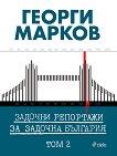 Задочни репортажи за задочна България - том 2 - Георги Марков - книга
