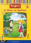 Ани и Тони в света на буквите: образователна игра - CD-ROM -