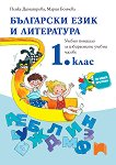 Учебно помагало за избираемите учебни часове по български език и литература за 1. клас - помагало