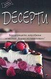 Кулинарна енциклопедия: Десерти - книга