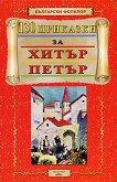 130 приказки за Хитър Петър - книга