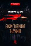 Единственият начин - Христо Янев - книга