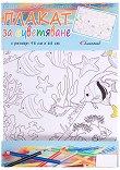 Плакат за оцветяване - Животът в океана -