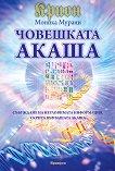 Крион: Човешката Акаша - Моника Мурани - книга