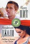 Брад Пит и Анджелина Джоли. Любовта на вампира и Лара Крофт - книга