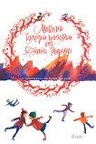 Любими коледни истории - Джани Родари - детска книга