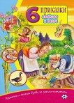 Приказки с големи букви за малки читатели: 6 приказки от близо и далеч - детска книга