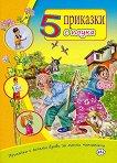 Приказки с големи букви за малки читатели: 5 приказки с поука - книга