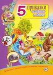 Приказки с големи букви за малки читатели: 5 приказки от близо и далеч - детска книга