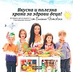 Вкусна и полезна храна за здрави деца! - Биляна Йотовска - книга