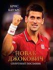 Новак Джокович : Спортният посланик - Крис Бауърс -